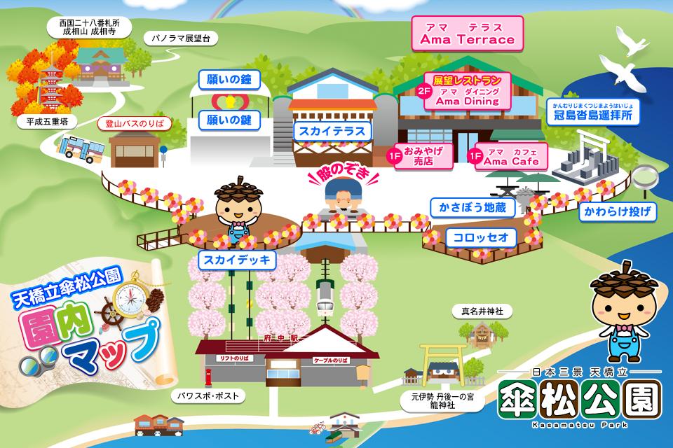 天橋立傘松公園 園内マップ