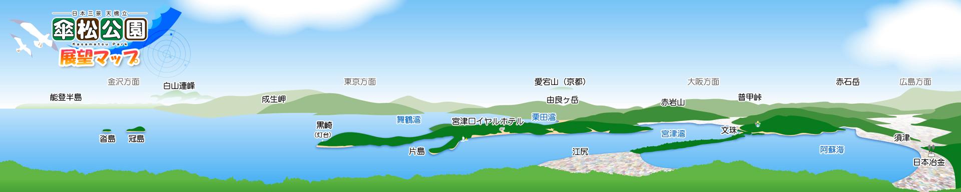 天橋立傘松公園展望マップ
