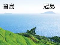 冠島・沓島