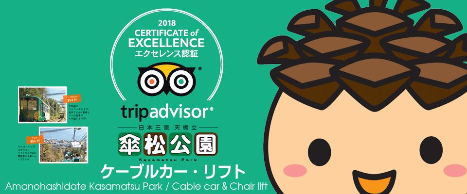https://www.tripadvisor.jp/Attraction_Review-g1023393-d2355122-Reviews-Kasamatsu_Park-Miyazu_Kyoto_Prefecture_Kinki.html